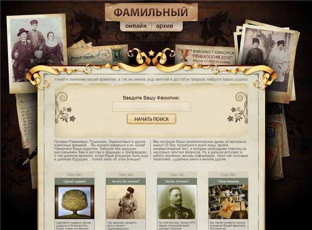 значение русских мужских имен